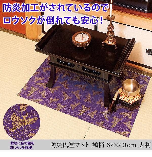 【アイデア商品】防炎仏壇マット 鶴柄 62×40cm(大判)