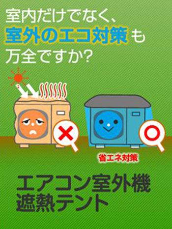 【アイデア雑貨】エアコン室外機遮熱テント
