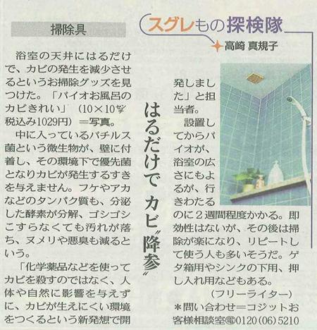 【生活雑貨】バイオお風呂のカビきれい