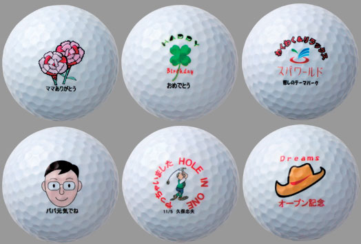 【父の日】用イラスト・メッセージ入りゴルフボール