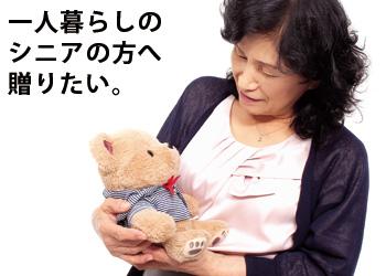 【アイデア雑貨】おしゃべりくまのゆうちゃん  コジット