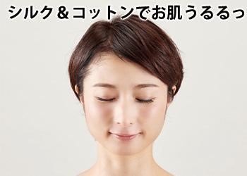 【アイデア雑貨】シルク100%ピタッと抗菌インナーマスク  コジット