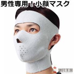 メンズゲルマニウム小顔サウナマスク