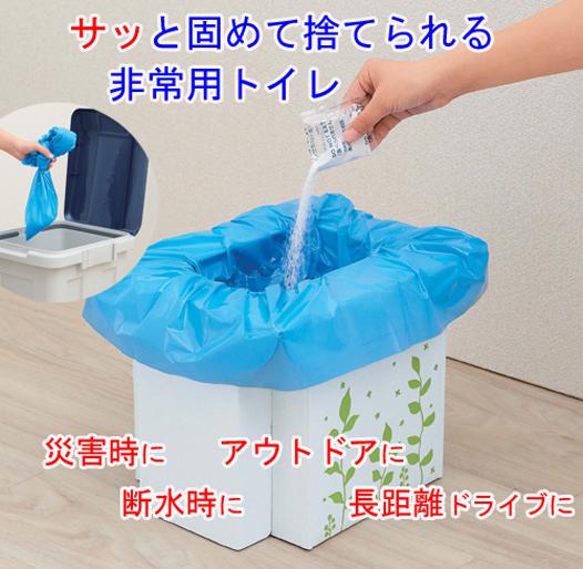 サッと固めて捨てられる非常用トイレ