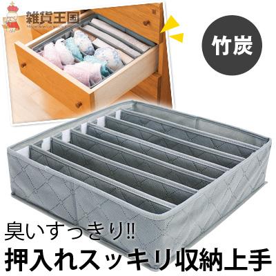 臭いスッキリ竹炭仕切り整理BOX