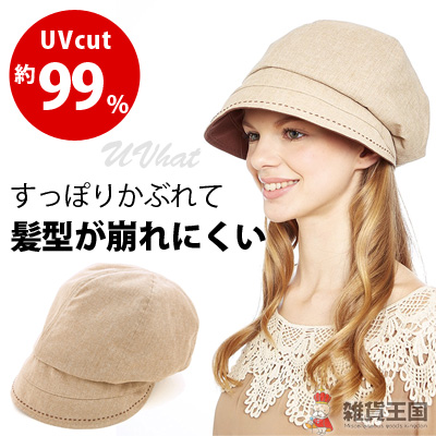 クラッシーUV髪型ふんわり帽子
