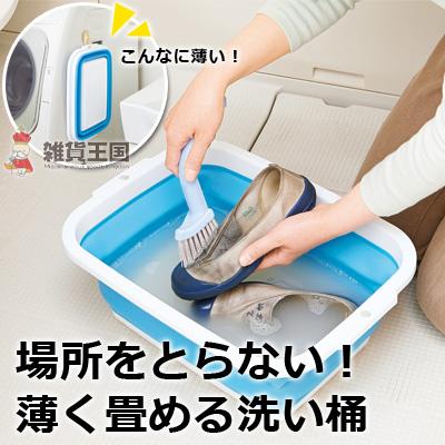 薄く畳める洗い桶8.5リットル