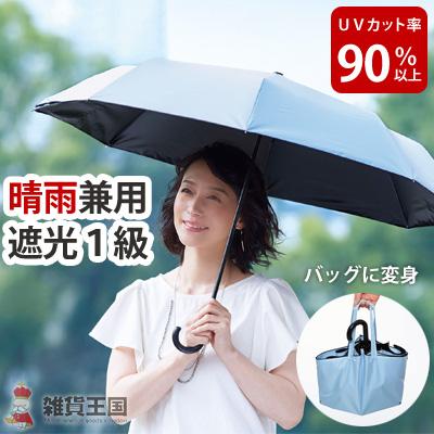 晴雨兼用 くるりん折りたたみ傘