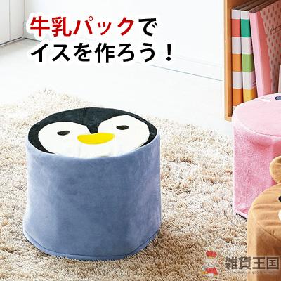 牛乳パックチェアカバー ペンギンちゃん