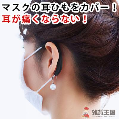耳が痛くなりにくいマスクアクセサリー