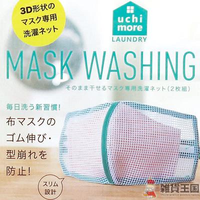 そのまま干せるマスク専用洗濯ネット(2枚組)